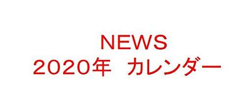NEWS 2020 壁掛けカレンダー クリアファイル&ステッカー付き