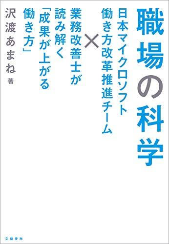 職場の科学 日本マイクロソフト働き方改革推進チーム×業務改善士が読み解く「成果が上がる働き方」 (文春e-book)