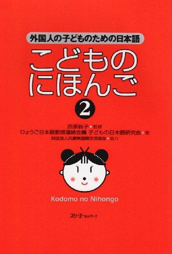 こどものにほんご〈2〉―外国人の子どものための日本語