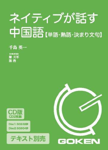 CD版 ネイティブが話す中国語【単語・熟語・決まり文句】 (<CD>)