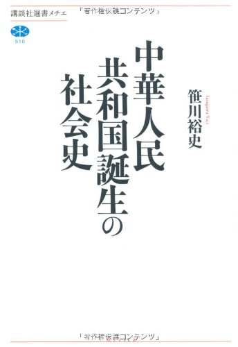 中華人民共和国誕生の社会史 (講談社選書メチエ)