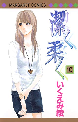 潔く柔く 10 (マーガレットコミックス)