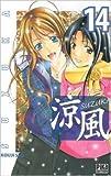 Suzuka Vol.14 de SEO Koji / SEO Kôji ( 23 septembre 2009 ) - 23/09/2009