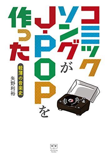 コミックソングがJ-POPを作った 軽薄の音楽史 (ele-king books)