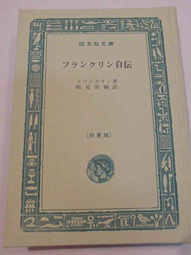 フランクリン自伝 (1967年) (旺文社文庫)