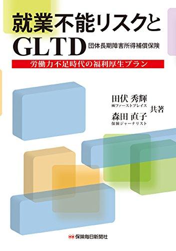 就業不能リスクとGLTD(団体長期障害所得補償保険): ―労働力不足時代の福利厚生プラン―