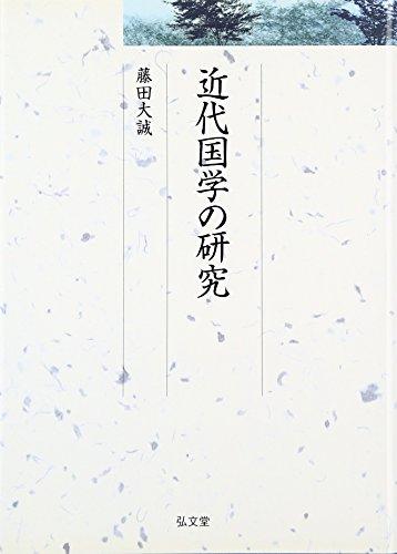 近代国学の研究 (久伊豆神社小教院叢書)