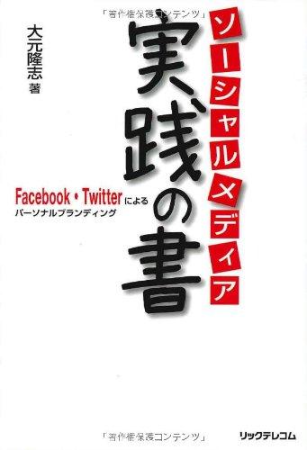 ソーシャルメディア実践の書 ーfacebook・Twitterによるパーソナルブランディングー