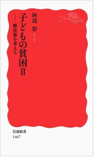 阿部 彩 子どもの貧困II――解決策を考える (岩波新書) (2014-01-22)   [新書]