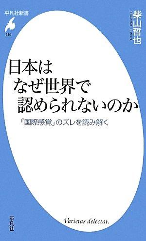 日本はなぜ世界で認められないのか (平凡社新書)