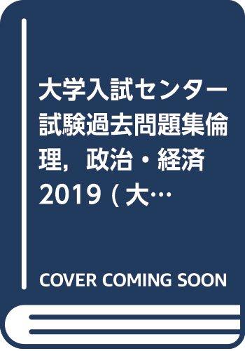 大学入試センター試験過去問題集倫理,政治・経済2019 (大学入試完全対策シリーズ)