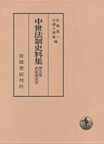 武家家法 III (中世法制史料集 5)