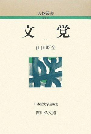 文覚 (人物叢書)