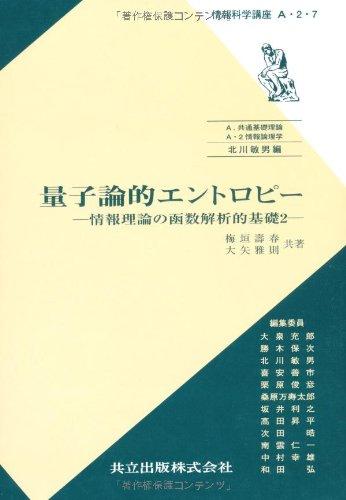 量子論的エントロピー―情報理論の函数解析的基礎 2 (情報科学講座 (A・2・7))