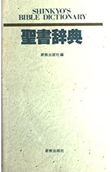 聖書辞典』 感想・レビュー - 読書メーター