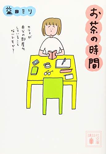 お茶の時間 (講談社文庫)