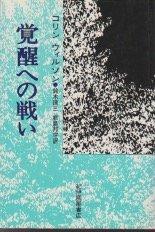 覚醒への戦い (1981年)