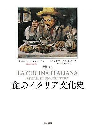 食のイタリア文化史
