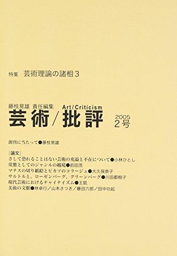 芸術/批評〈2005 2号〉特集 芸術理論の諸相3