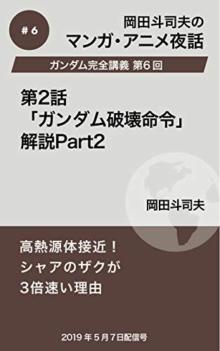 ガンダム完全講義6:第2話「ガンダム破壊命令」解説Part2 岡田斗司夫マンガ・アニメ夜話