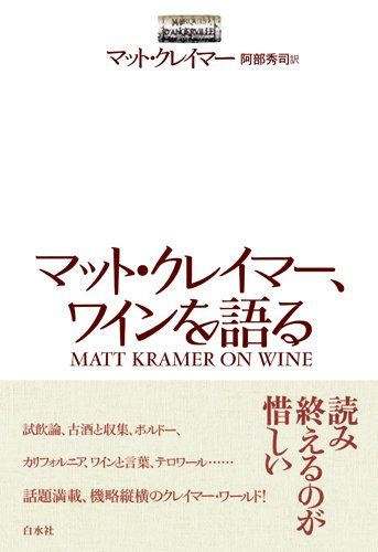 マット・クレイマー、ワインを語る