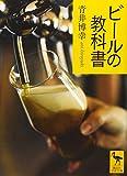 ビールの教科書 (講談社学術文庫) - 青井 博幸