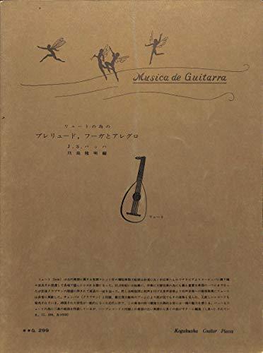 [ギターピース]リュートのためのプレリュード フーガとアレグロ 作曲:J.S.バッハ 編曲:玖島隆明
