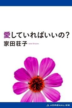 [家田 荘子]の愛していればいいの?