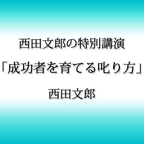 『西田文郎の特別講演「成功者を育てる叱り方」』のカバーアート