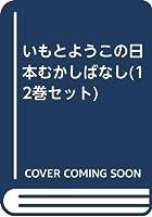 いもとようこの日本むかしばなしAセット(12巻セット)