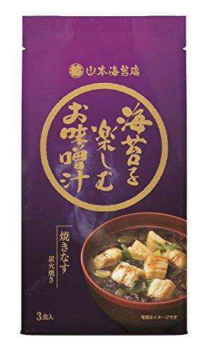 山本海苔店 お味噌汁 ( 焼きなす ) 3食入 炭火焼き なす 九州有明海産 国産 海苔 ギフト お中元