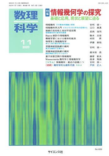 数理科学 2020年 11 月号 [雑誌]