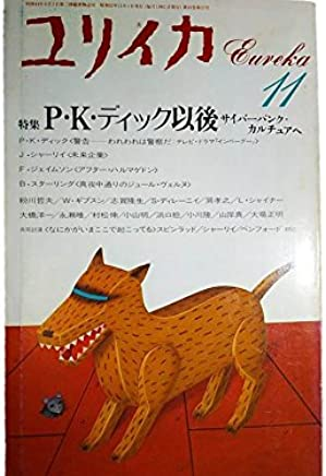 ユリイカ 1987年 11月号 特集※ P・K・ディック