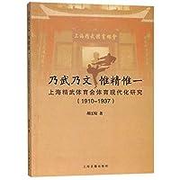 乃武乃文 惟精惟一——上海精武体育会体育现代化研究(1910-1937)