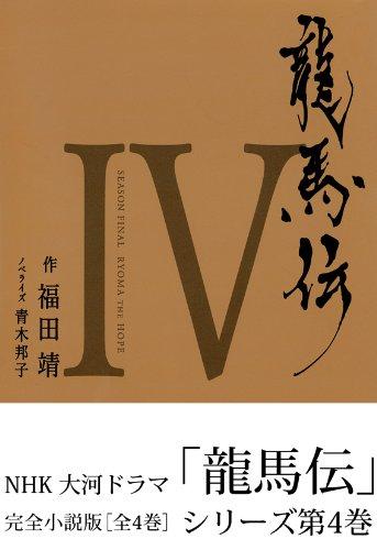 龍馬伝 IV ―SEASON FINAL RYOMA THE HOPE
