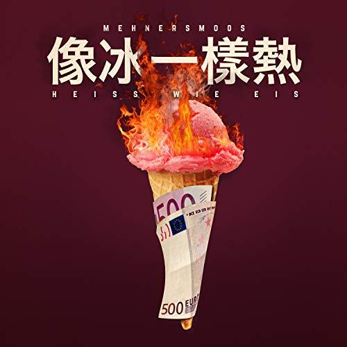 Heiß wie Eis [Explicit]