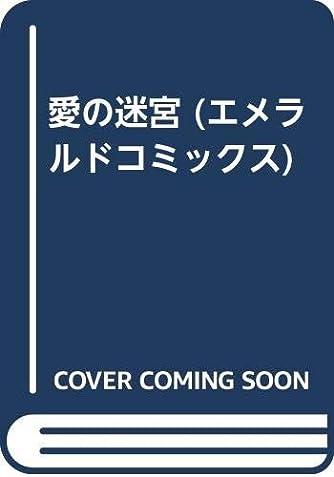 愛の迷宮 (エメラルドコミックス)