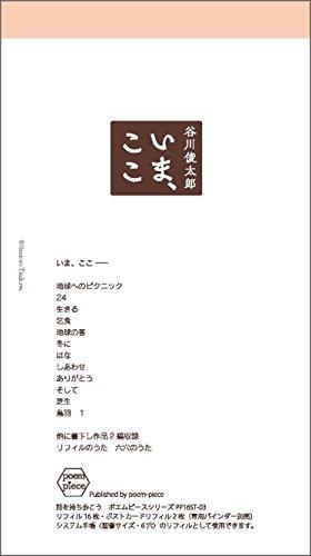 谷川俊太郎 いま、ここ ポエムピースシリーズPP16ST-03 (ポエムピースシリーズ PP16ST 3)