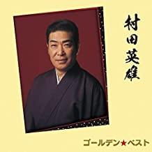 ゴールデン☆ベスト 村田英雄