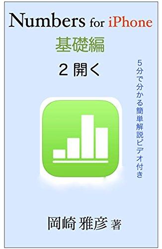 nanbazu fo aifon kisohen: dai2sho hiraku (Japanese Edition)