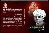 Narayana Gurugala Aptha Dr Padmanabhan Palpu