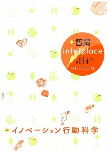 智場#114 イノベーション行動科学の詳細を見る