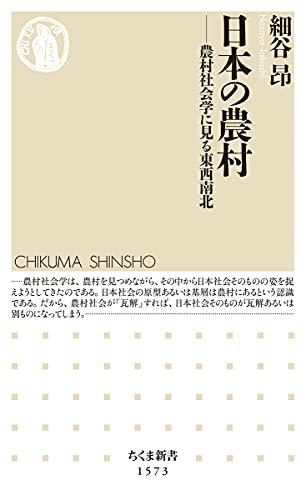 日本の農村 ――農村社会学に見る東西南北 (ちくま新書)
