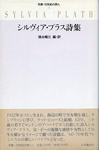 シルヴィア・プラス詩集 (双書・20世紀の詩人 4)