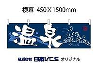 温泉 横幕 450×1500mm(日本ブイシーエス) NSV-0310Y45