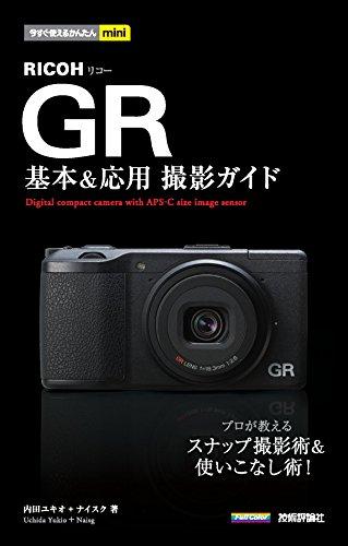 RICOH GR 基本&応用 撮影ガイド 今すぐ使えるかんたんmini