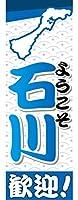 『60cm×180cm(ほつれ防止加工)』お店やイベントに! のぼり のぼり旗 ようこそ石川 歓迎!