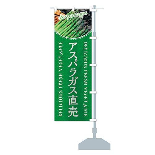 アスパラガス直売 のぼり旗 チチ選べます(レギュラー60x180cm 右チチ)