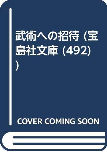 武術への招待 (宝島社文庫 (492))
