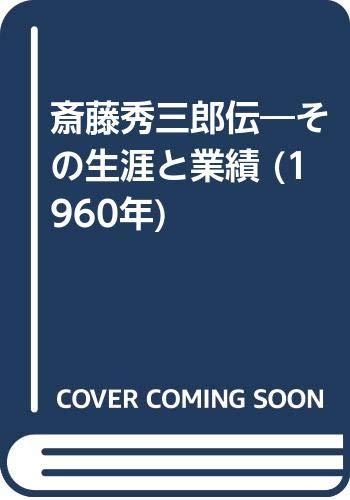 斎藤秀三郎伝―その生涯と業績 (1960年)